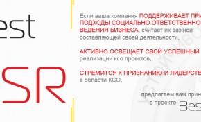 Best in CSR: Первый проект в области КСО с охватом всего СНГ