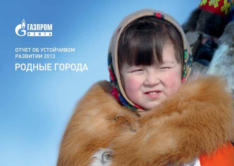 Отчет об устойчивом развитии Газпром нефть
