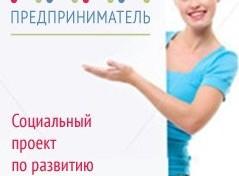 «Новости малого бизнеса»: Социальный проект по развитию предпринимательства среди женщин «Мама-предприниматель» начинается в Санкт-Петербурге