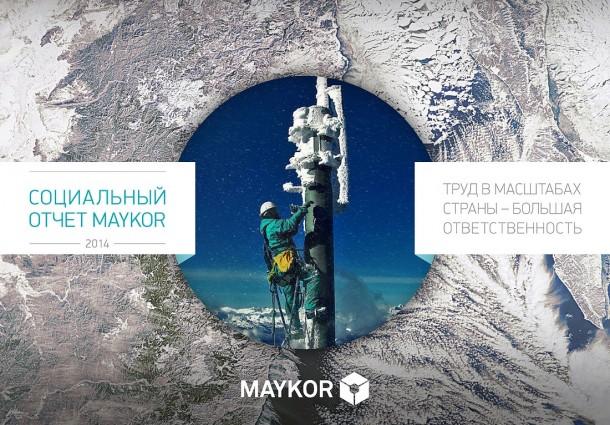 MAYKOR опубликовал социальный отчет за 2014 год