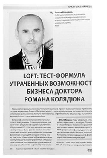 Впервые в Украине loft – рецепты для развития бизнеса, инвестиций и торговли