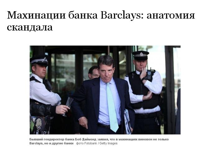 Махинации банка Barklays
