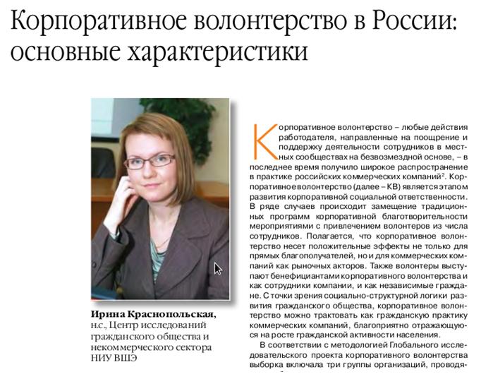 Корпоративное волонтерство в Росии