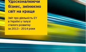 Компания EY в Украине представляет свой пятый отчёт в области корпоративной социальной ответственности