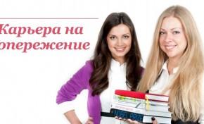 Программа PwC в России «Еще без диплома – уже с международной квалификацией. ACCA для студентов»