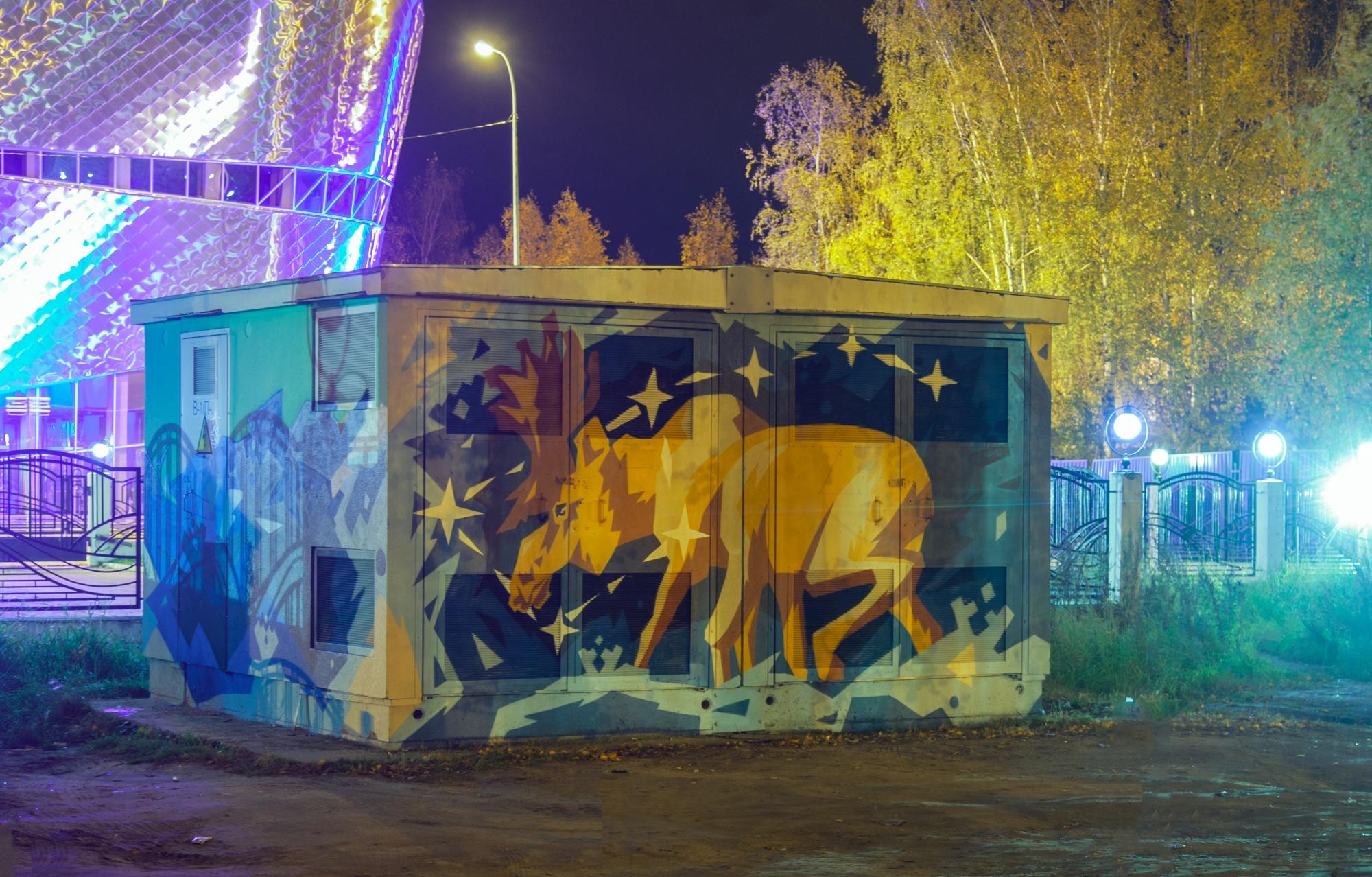 Фестиваль Стенограффия. ХМАО. А.Шестакова - Лось