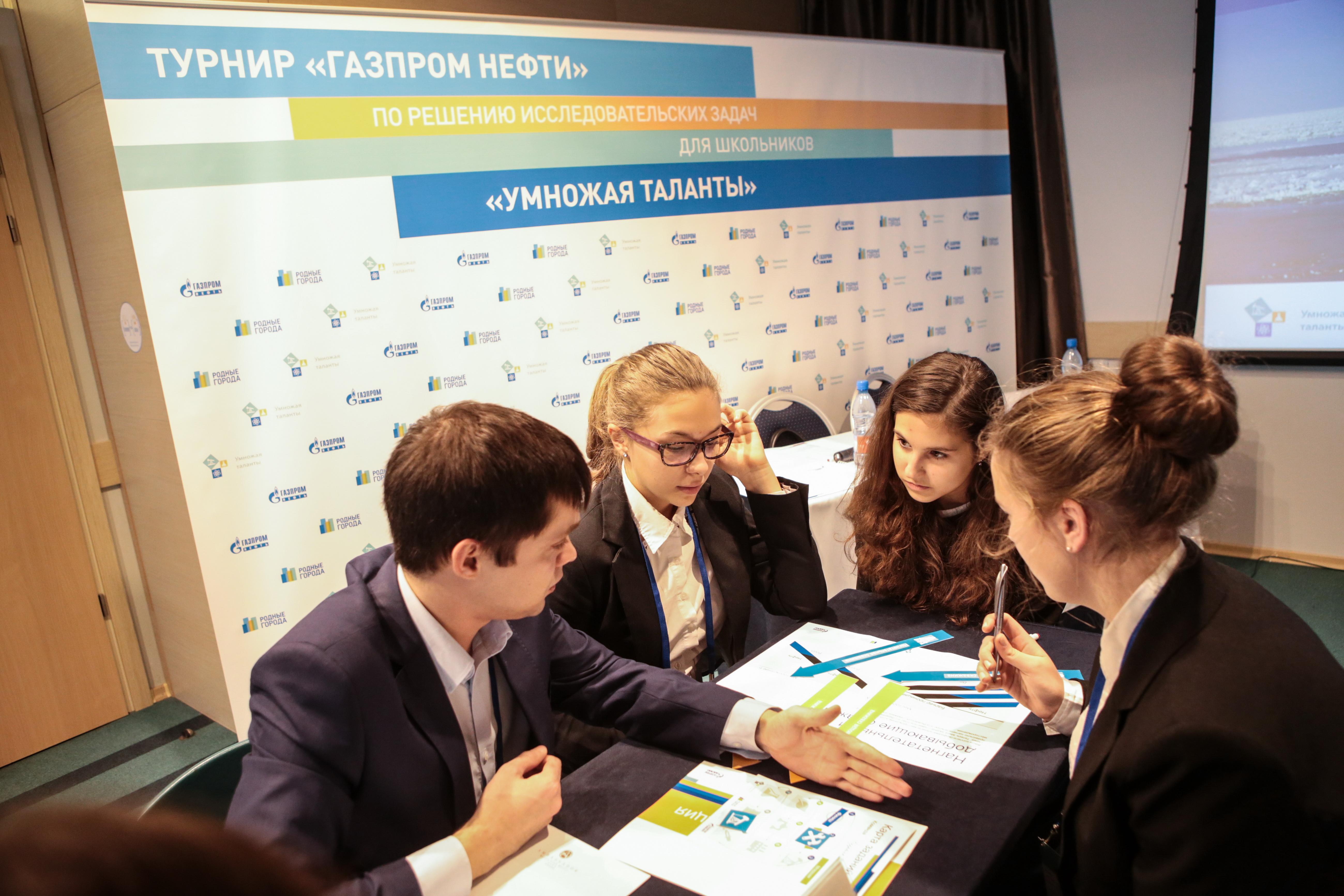 Подведены итоги интеллектуального турнира «Газпром нефти» для старшеклассников «Умножая таланты»