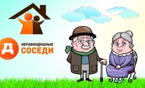 Социальная программа компании Дикси - «Неравнодушные соседи»