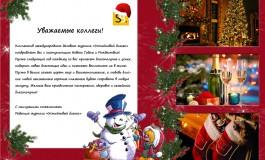 """Коллектив международного делового журнала """"Устойчивый бизнес"""" поздравляет вас с наступающим Новым Годом и Рождеством!"""