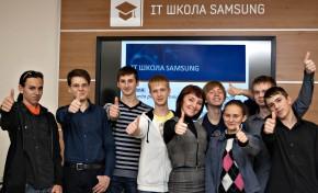 Социально - образовательный проект IT ШКОЛА SAMSUNG