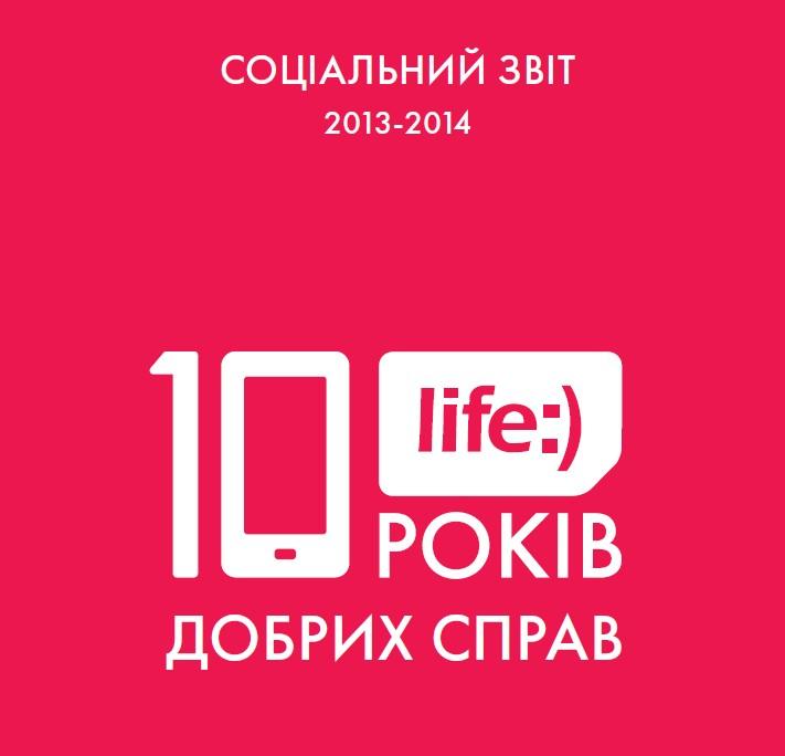 life:) представляет свой пятый социальный отчет