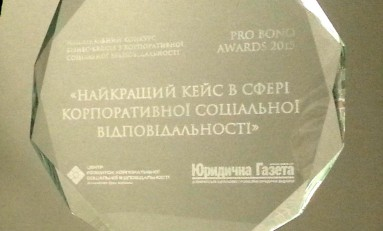 Юридическая школа Европейской Бизнес Ассоциации и Астерс признана лучшим КСО-проектом на украинском юридическом рынке