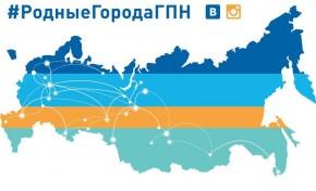 Программа «Родные города» запустила официальные сообщества в социальных сетях «ВКонтакте» и Instagram
