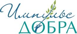 АНОНС: Продолжается прием заявок на юбилейную Премию «Импульс добра»