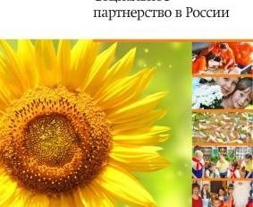 Социальное партнерство в России: лучшие кейсы