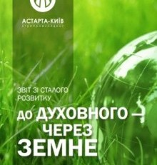 Астарта опубликовала Отчет по устойчивому развитию за 2015 год