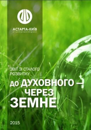 Отчет по устойчивому развитию 2015 года «К Духовному - Через Земное»