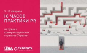 Открыт набор на Зимний PR интенсив Европейской бизнес-ассоциации и Школы коммуникаций TARGENTA