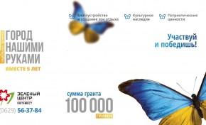 Метинвест открыл в Мариуполе пятый сезон конкурса «Город – нашими руками»