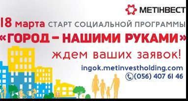 Старт программы Группы Метинест «Город – нашими руками» в Кривом Роге