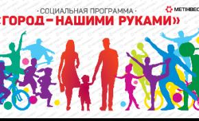 В Кривом Роге стартовал конкурс социальных проектов на грант Группы Метинвест
