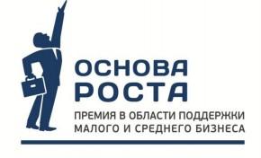 Открыт прием заявок на участие в Пятой Ежегодной Премии «Основа Роста - 2016»