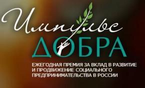 АНОНС: Продолжается прием заявок на Премию «Импульс добра», вручаемую за достижения в области социального предпринимательства