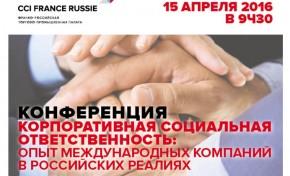 АНОНС: 15 апреля конференция «Корпоративная социальная ответственность: опыт международных компаний в российских реалиях».