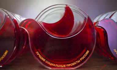 Состоялась церемония награждения IV Ежегодной Программы «Лучшие социальные проекты России»