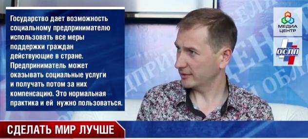 директор Фонда социальных инвестиций Сергей Голубев