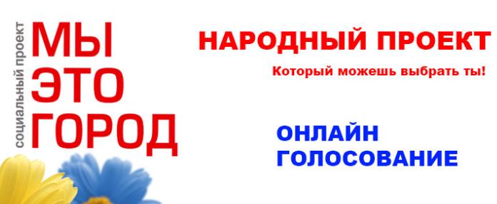"""Открыто голосование за """"Народный проект"""""""