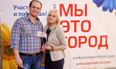 """МК """"Запорожсталь"""" принял 254 заявки на конкурс """"Мы - это город"""""""
