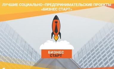 Объявлен Конкурс  «Лучшие социально-предпринимательские проекты БИЗНЕС СТАРТ»