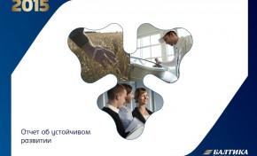 «БАЛТИКА» продолжает инвестировать в устойчивое развитие