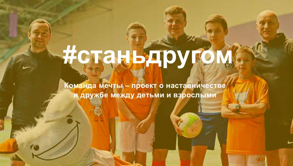 Как «Белагропромбанк» подружил детей из детских домов со спортсменами