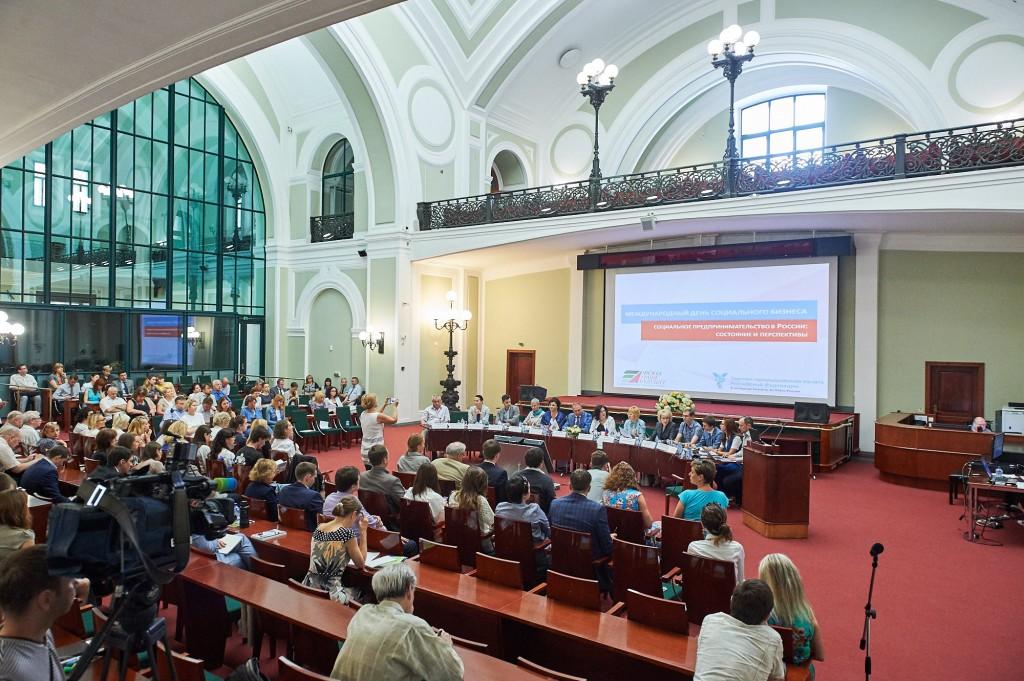 В России отметили Международный день социального бизнеса