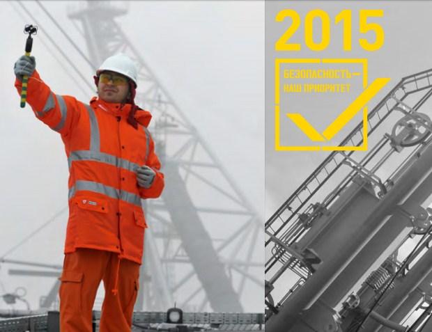 Отчет об устойчивом развитии «Сахалин Энерджи» за 2015 год