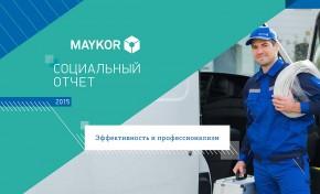 Компания MAYKOR опубликовала социальный отчет за 2015 год
