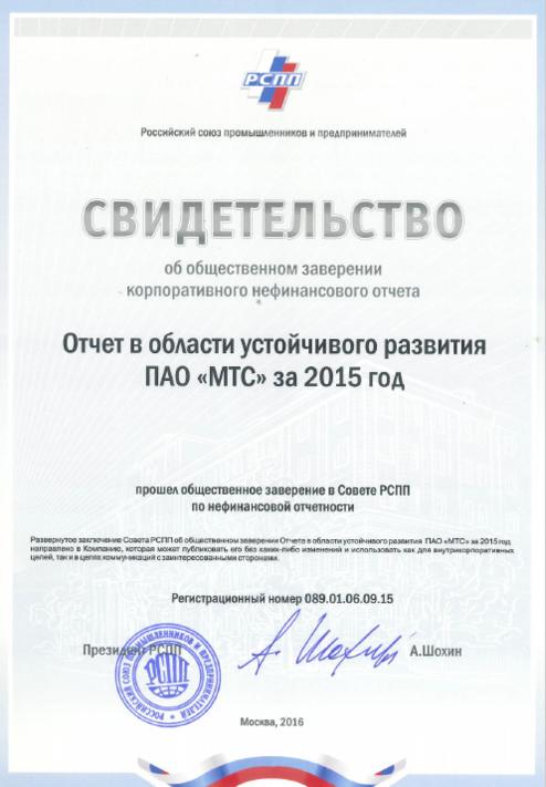 ПАО «МТС» заверило Отчет об устойчивом развитии за 2015 год в РСПП