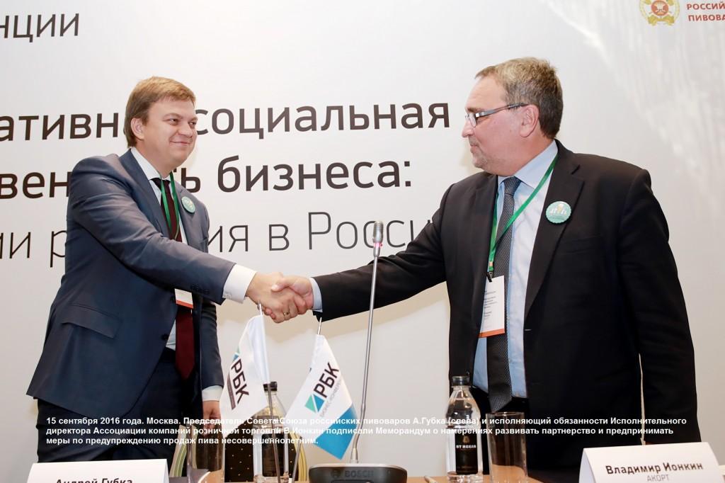 Союз российских пивоваров дал старт акции «18+ Правила общие – ответственность каждого»