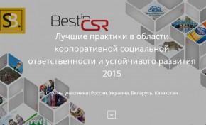 Запуск интерактивной on-line платформы проекта Best in CSR