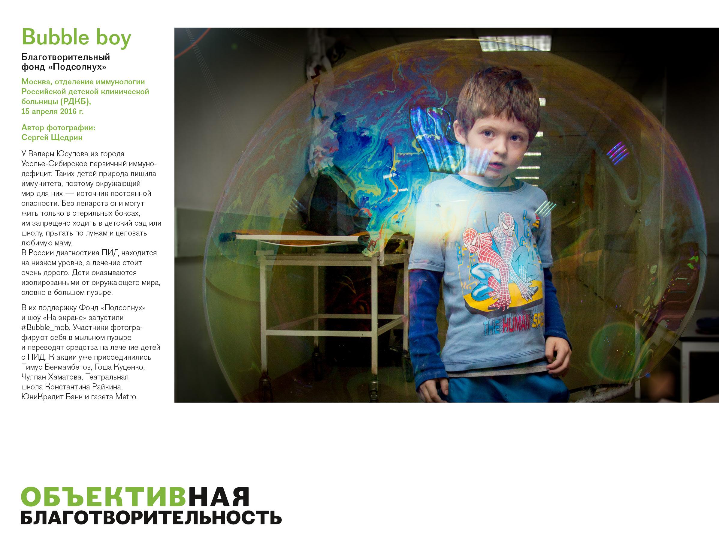 Выставка фотографий «ОБЪЕКТИВная благотворительность» откроется в саду «Эрмитаж»