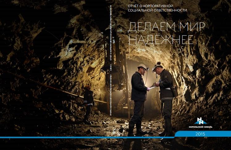 ПАО «ГМК «Норильский никель» за 2015 год