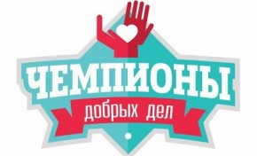 Ассоциация менеджеров и Национальный совет по корпоративному волонтерству запускают конкурс «Чемпионы  добрых дел» - 2016