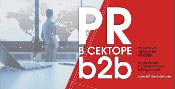 Все грани PR в секторе B2B– 28 октября в Москве