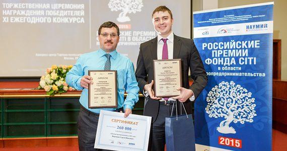 Фонд Citi, РМЦ и НАУМИР наградили лучших предпринимателей и лидеров микрофинансирования за 2015 год