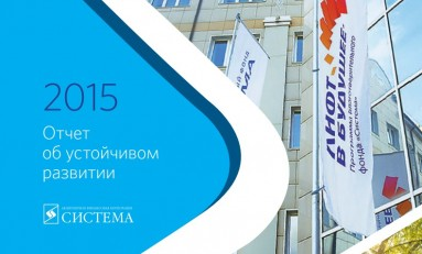 "АФК ""Система"" опубликовала Отчет об усточивом развитии за 2015 год"