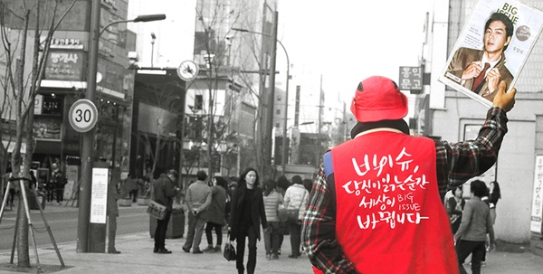 The Big Issue Korea