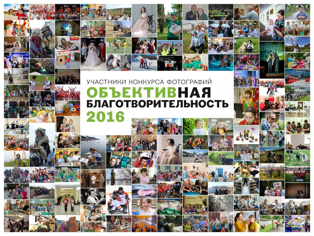 20 октября на XIV ежегодной конференции Форума Доноров прошло вручение призов конкурса  «ОБЕКТИВная благотворительность».