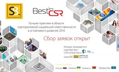 Открыт прием заявок на конкурс лучших практик в области КСО и устойчивого развития -  «BestinCSR 2016»
